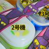 【布プリ 6】節約プリントと接着芯 猫ランチバンド 作り方