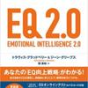 心の知能指数EQ『EQ2.0』