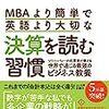 読了: MBAより簡単で英語より大切な決算を読む習慣