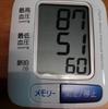 血圧計、買いました