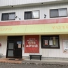 【オススメ5店】日光・鹿沼(栃木)にある餃子が人気のお店