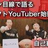 YouTubeチャンネル「レッツハドル」がついに始動!!
