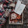 【週末のチルアウト】秋風とホットチョコレートとピアノ曲