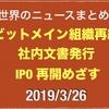 【余波が続きそう】2019/3/26 DragonEx とBiki.com ハックなどニュースまとめ