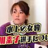 【競艇選手】香川素子選手(滋賀支部)について。大阪府出身、息子もボートレーサー。特徴・実績などまとめ