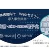 【自治体・病院向けWebセミナー開催!】7月12日(月)15時開始~請求書・見積書・契約書の電子化でペーパーレスを実現~