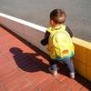 保育園見学・説明会で聞いておくべきこと、聞いてよかったこと。1歳4ヶ月保活