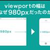 viewportの幅はなぜ980pxだったのか