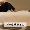 働く女の出張記録。ホテル生活最高