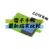 【2018年版】電子手帳が欲しい!最新の端末を比較してみる