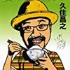 【18B068】食い意地クン(久住昌之)