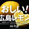 レモン酢なら広島レモンがおすすめ