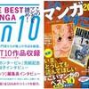 「THE BEST MANGA 2010──このマンガを読め!」、「このマンガがすごい!2010」ほか『マンガランキングを斬る!』両誌に執筆する筆者がランキングを斬る!