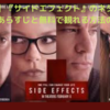 【映画】『サイドエフェクト』のネタバレなしのあらすじと無料で観れる方法!