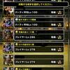 level.237【ゾンビ系15%UP】第96回闘技場ランキングバトル5日目