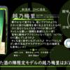 【月曜日の先週の一本!】越乃梅里 純米吟醸 アマビエボトルグリーン【FUKA🍶YO-I】