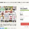「いたばし研究所」売上報告(2020/07/27)