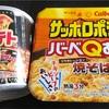 【サンヨー食品×カルビーのコラボ!】サッポロ一番サッポロポテトバーベキュー味焼きそば食べてみました♪( ´▽`)