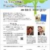 7/13  セミナー 鍵ハモ活用術
