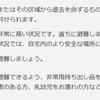 エリアメール【警報】