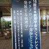 病理学会カンファレンス 8/2〜8/3@札幌