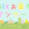 EPARKお薬手帳アンケートでQUOカード1,000円分がもれなくもらえる!6/30まで!
