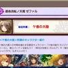 【チェンクロ】運命流転ノ天魔 ゼファル第7階層