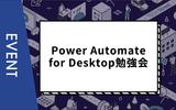 【主催イベント】Power Automate for Desktop勉強会~PAD最新トピックスと活用ユーザーLT~