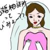 結婚相談所は恥ずかしい?