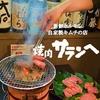 【オススメ5店】調布・府中・千歳烏山・仙川(東京)にあるホルモンが人気のお店