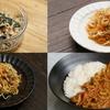シャキポリ美味しい「切り干し大根」活用レシピ4選
