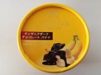 ゴディバ「タンザニアダークチョコレート」バナナのレビュー。大丈夫。ゴディバは無くならないよ。