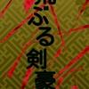 荒ぶる剣豪(空想遊戯)