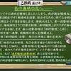 【艦これ】E4攻略記事(乙) ギミック編【2017秋イベント】