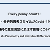 Every penny counts: 全体論的・分析的思考スタイルがCovid-19の時代の寄付の意思決定に及ぼす影響について(Zhou et al.,Personality and Individual Differences, 2021)