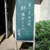 平成28年10月14日 落語講座✖終活セミナー