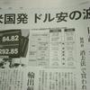 「陰の極」まで回復はない? 円高84円台!