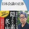 8月24日の社会・政治の人気書籍!
