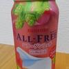 ノンアルコールテイスト飲料を比較してみた Vol.15 サントリー「オールフリー コラーゲンリッチ」