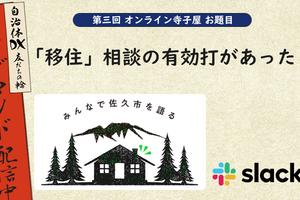 第三回 オンライン寺子屋「地方移住のためのコミュニティづくりと広報戦略」のまとめ!