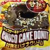 ヤマザキ チョコケーキドーナツ 甘熟王バナナクリーム 食べてみました