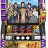 京楽産業.「ぱちスロ 水戸黄門」の筐体画像&PV&ウェブサイト&情報