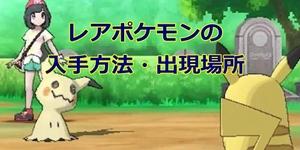 【ポケモンUSUM】レアポケモンの入手方法・出現場所【ミミッキュ・ヒンバス・ミニリュウ・ゴンベ・ダダリン】