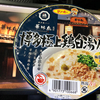 麺類大好き106 サンポー博多極上鶏白湯ソバ