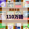 【英語多読】110万語報告📖✍