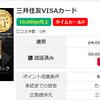 三井住友VISAカードを発行するならポイントサイト!お得に還元するならここ!