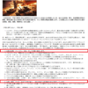 【予言】史上最高の予言者と名高い『ジュセリーノ』氏が日本での強い地震・台風について言及!多くの犠牲者が出る可能性も!『環太平洋対角線の法則』の発動による『南海トラフ地震』などの巨大地震に要警戒!