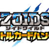 Z-01弾のブーストおすすめカードは?(2019年12月23日改)