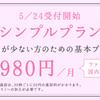 ドコモ、基本料980円のプラン発表