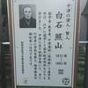 司馬遼太郎『韃靼疾風録』下巻を読了。
